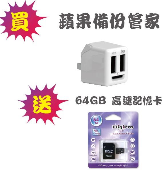 蘋果備份管家【單充】iLink Backup