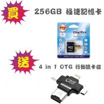 Micro SDXC 記憶卡 UHS-I U3/C10 256GB+4 IN 1 OTG讀卡碟