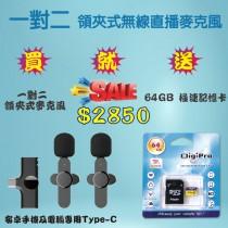 一對二 領夾式無線直播麥克風 Type-c (安卓手機&電腦專用) 第二代