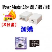 三合一備份快充頭 USB-A 加極速記憶卡 MICRO SD 64GB