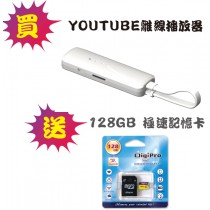 YOUTUBE離線播放器 iSecure Adapter