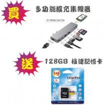 USB3.0+TypeC 八合二擴容集線器 (Mac Pro 專用)