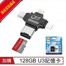 四合一多功能OTG讀卡器(隨身相片簿) (加購128GB記憶卡)