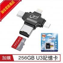四合一多功能OTG讀卡器(隨身相片簿) (加購256GB記憶卡)