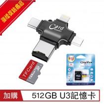 四合一多功能OTG讀卡器(隨身相片簿) (加購512GB記憶卡)