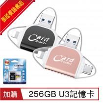 四合一多功能OTG/USB讀卡器 (加購256GB記憶卡)