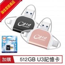 四合一多功能OTG/USB讀卡器 (加購512GB記憶卡)