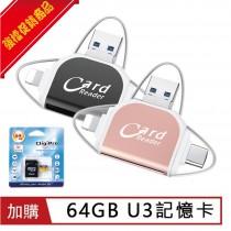 四合一多功能OTG讀卡器(隨身相片簿) (加購64GB記憶卡)
