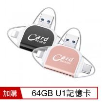 四合一多功能OTG/USB讀卡器 (加購64GB記憶卡)